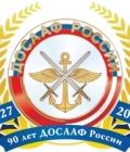 ДОСААФ России 90 лет