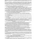 1-Договор-В-2021-год-1-2