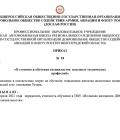 Новый-ПРИКАЗ-СТОИМОСТЬ-1-апреля-2021-года-1